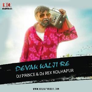 DEVAK KALJI RE MAZYA - DJ PRINCE AND REX KOLHAPUR