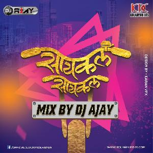 Cycle Cycle - Mix By Dj Ajay (2019)