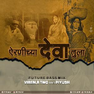 Airaneechya Deva (Future Bass Mix) Viren R Two Piyush Remix